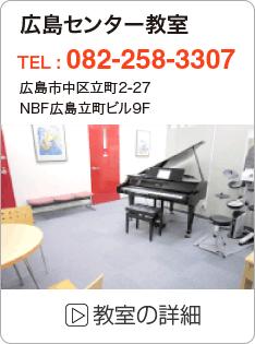 広島センター音楽教室
