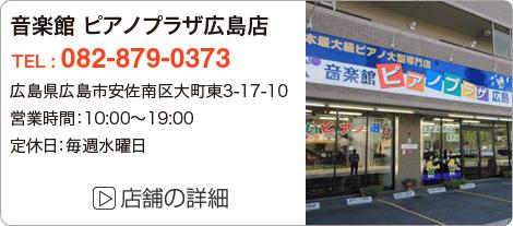 店舗のご案内・広島店